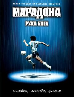 смотреть Марадона: Рука Бога