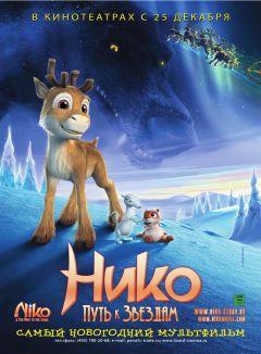 смотреть Нико: Путь к звездам