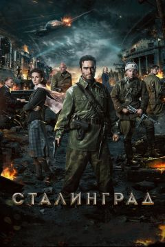 смотреть Сталинград