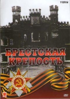 смотреть Брестская крепость