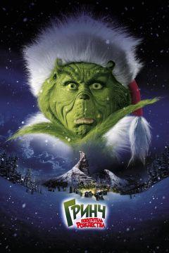 смотреть Гринч – похититель Рождества