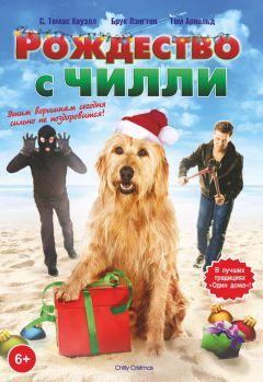 смотреть Рождество с Чилли