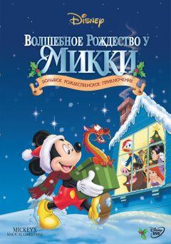 смотреть Волшебное Рождество у Микки